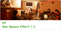 5F Bar Space ERAのうえ