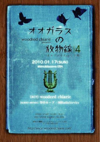 20100117_oogarasu_ol