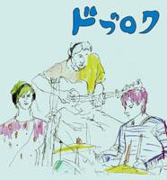 ドブロクA写2010