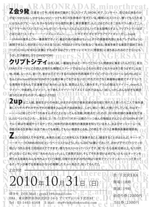 A6_Zkai09_out_2