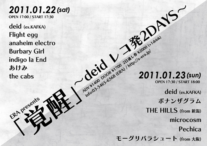 deid_flyer2