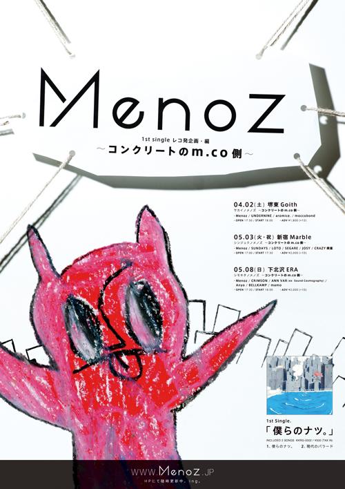 menoz_poster_110411_4