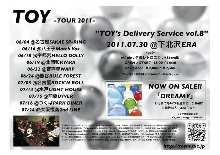 toy_tour2011_素材
