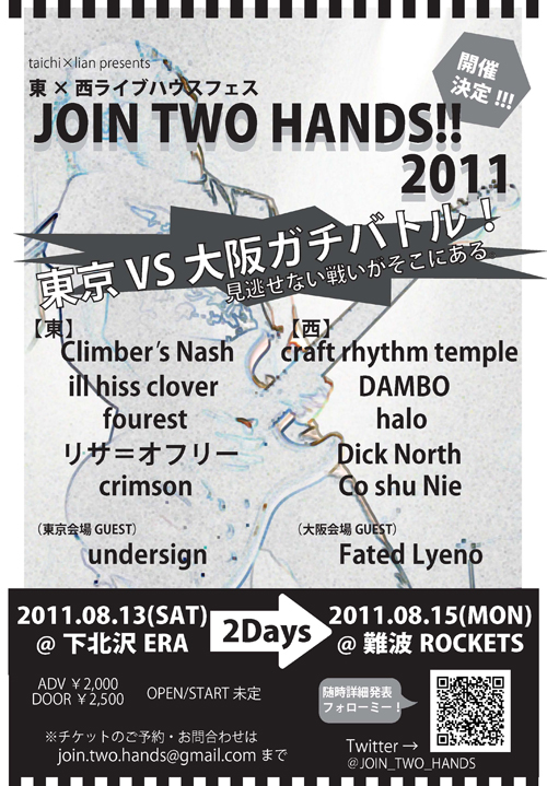 JOIN TWO HANDS!!