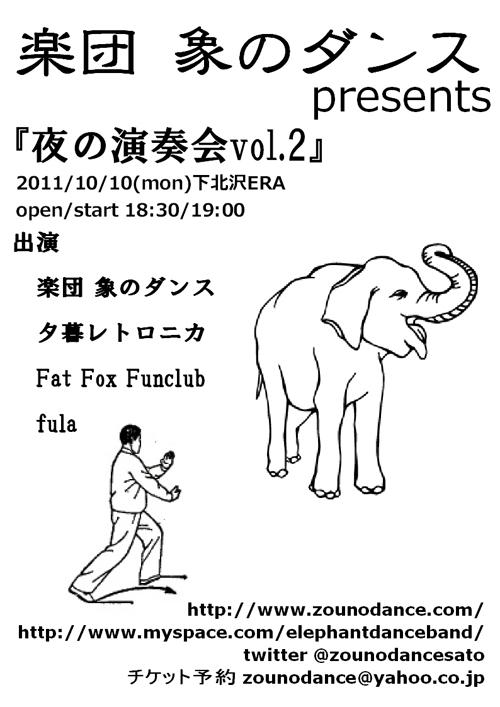 夜の演奏会vol.2